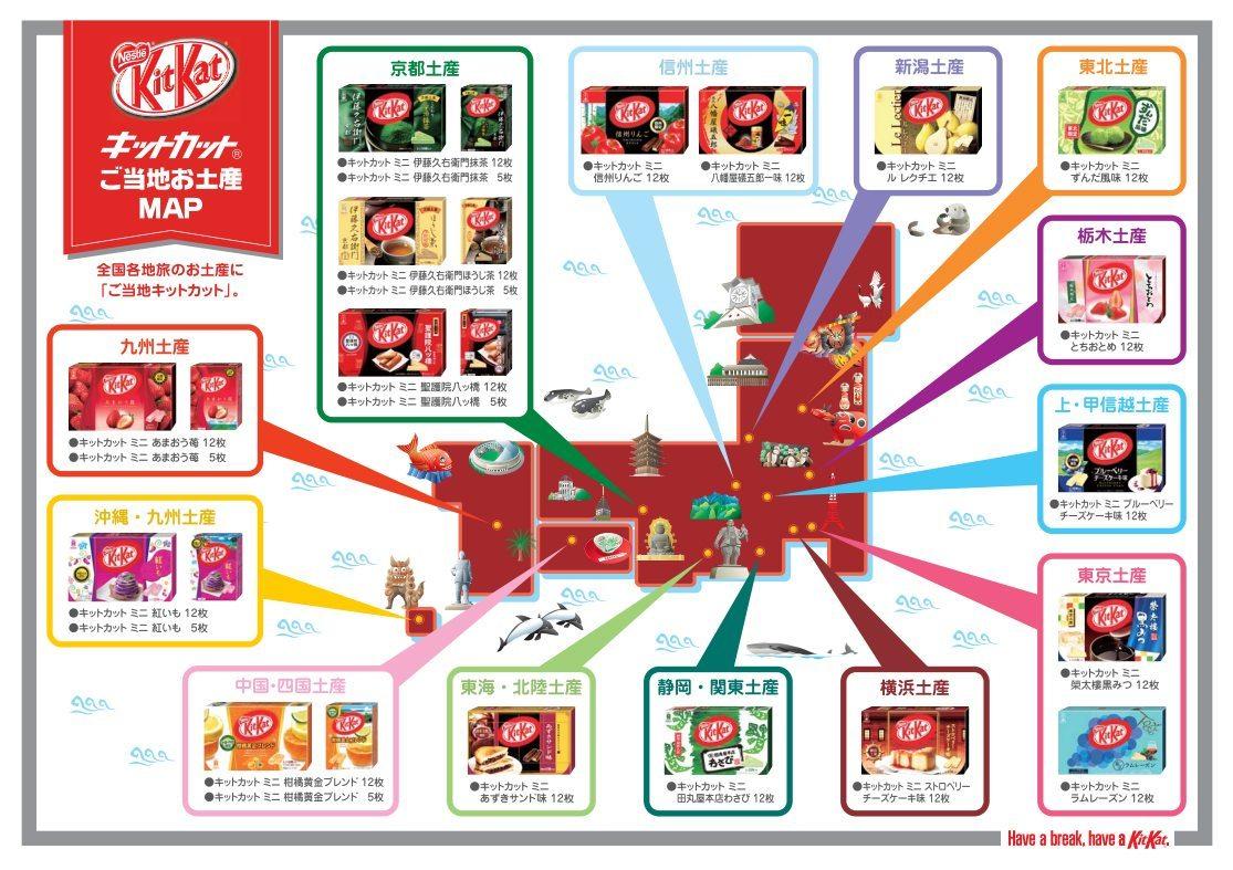 Les kitkats disponibles au Japon, selon les régions