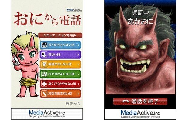 smartphone_app_oni