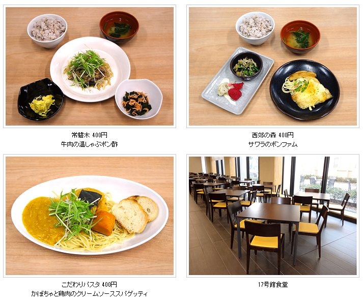 university-cafeteria-aoyama2