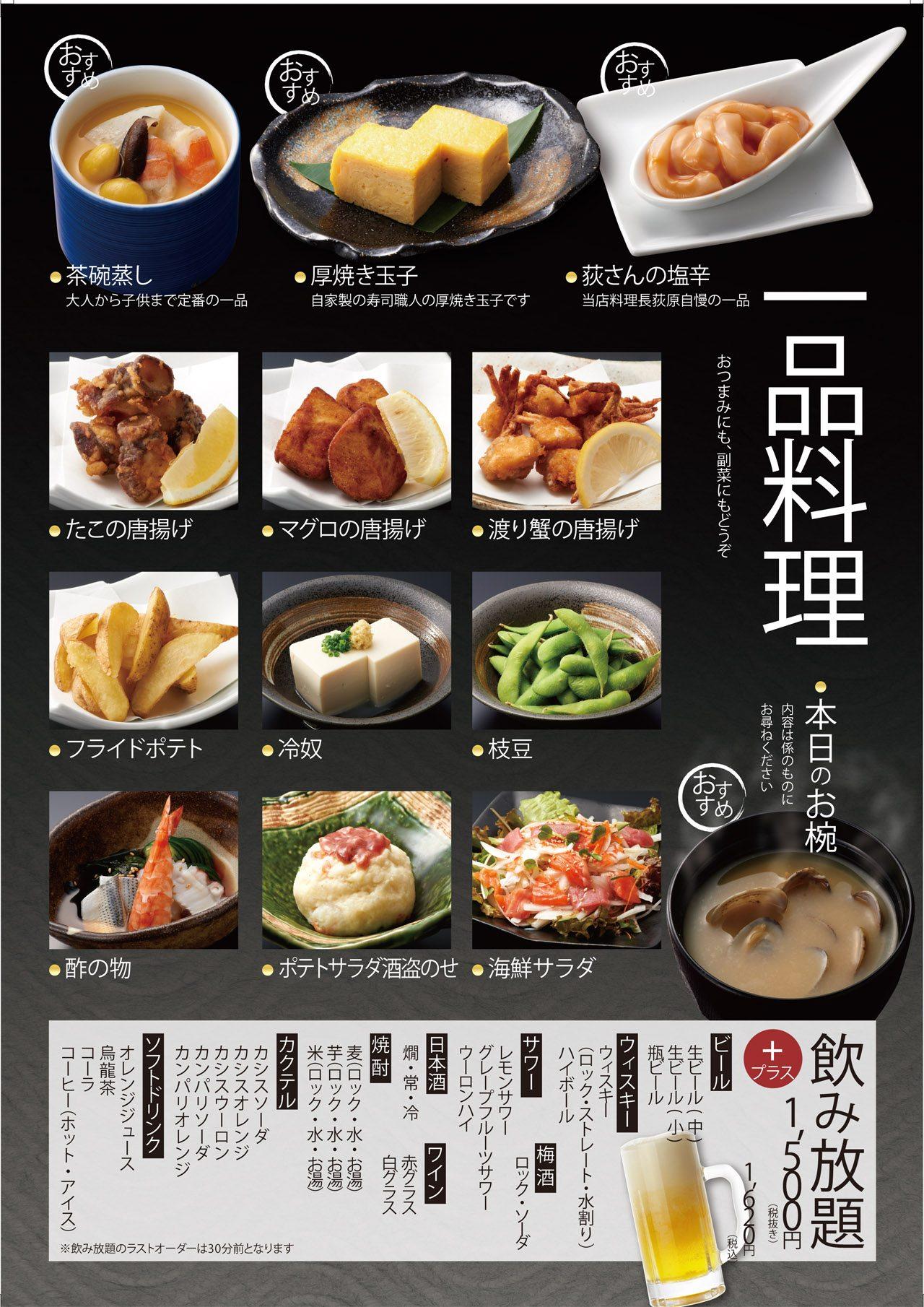 Menu sushi nomihoudai