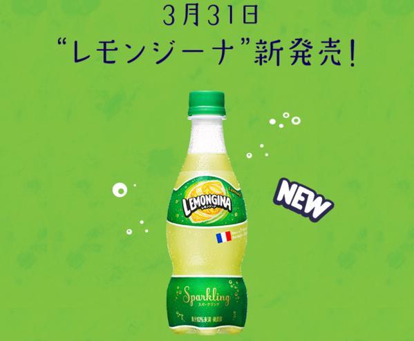 Suntory Lemongina 2