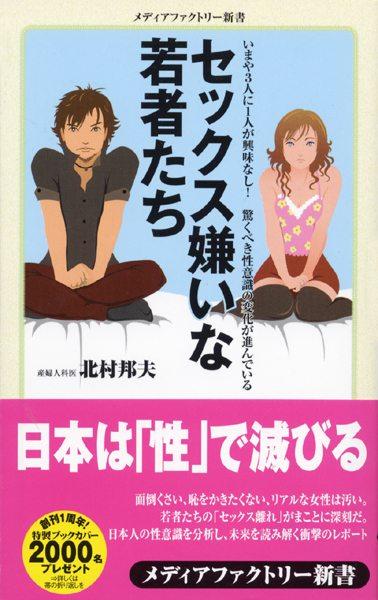 """""""Ces jeunes qui n'aiment pas le sexe"""" publié en 2011 étudiant ce phénomène de société particulièrement fort au Japon"""