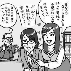 """Femme carnivore: """"je veux les enfants d'un homme avec de bons gènes. Tu ne viendrais pas chez moi ce soir ?""""  Homme herbivore: """"je...je n'ai aucun intérêt pour l'acte de reproduction"""".  Employé: """"Au nom de l'avenir du Japon, courage femme carnivore !""""  source"""