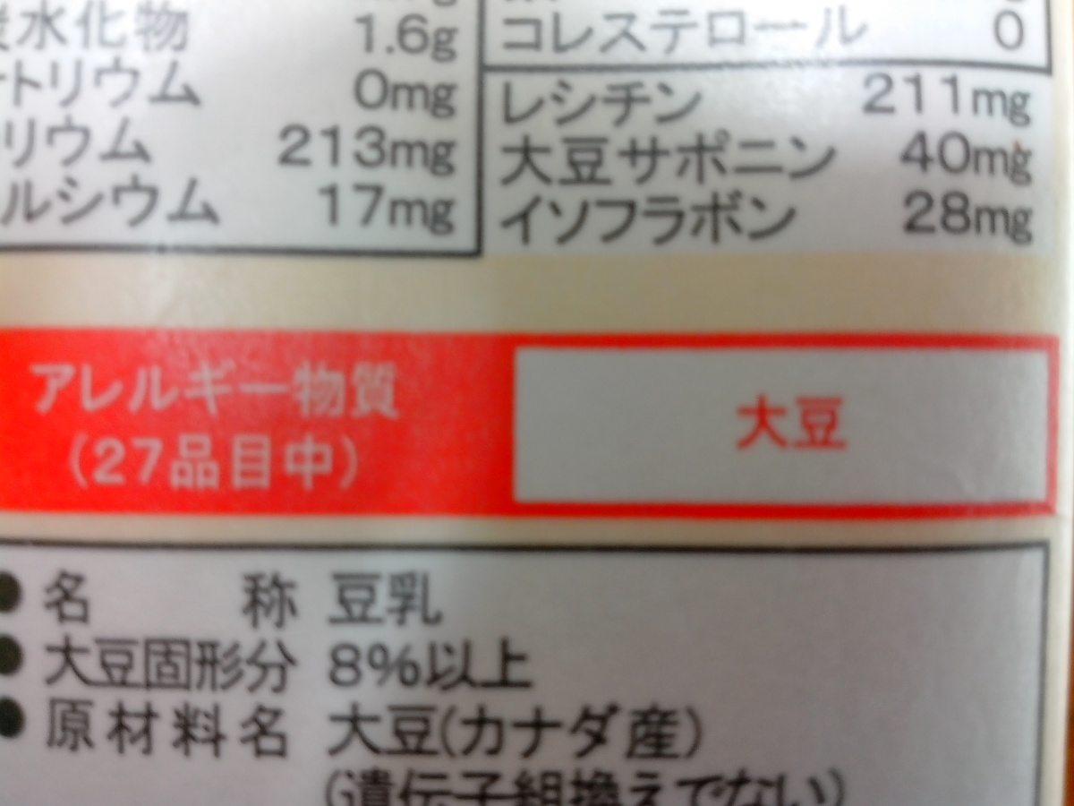 Allergène présent dans le lait de soja : le soja.