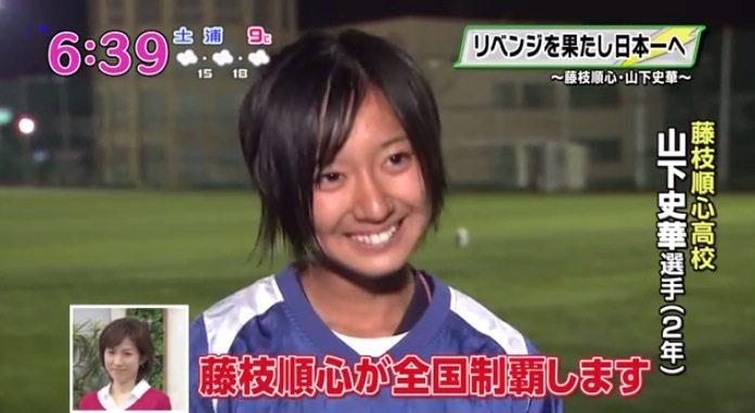 Yamashita Fumika