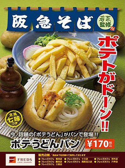 udon potato pan freds cafe