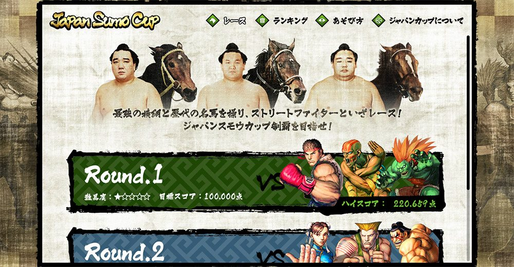 Japan Sumo Cup 2