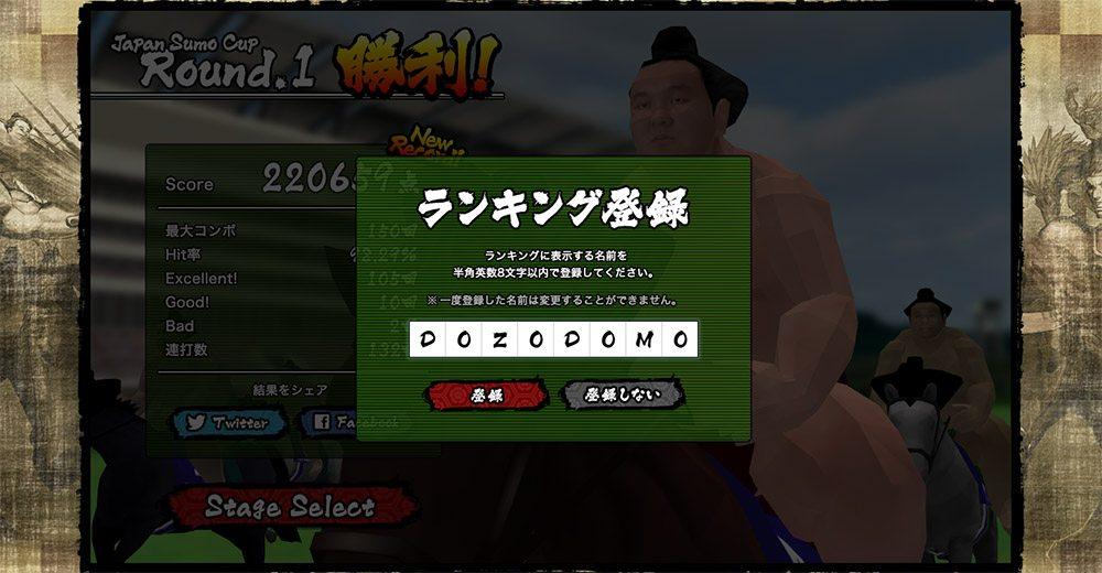 Japan Sumo Cup 3
