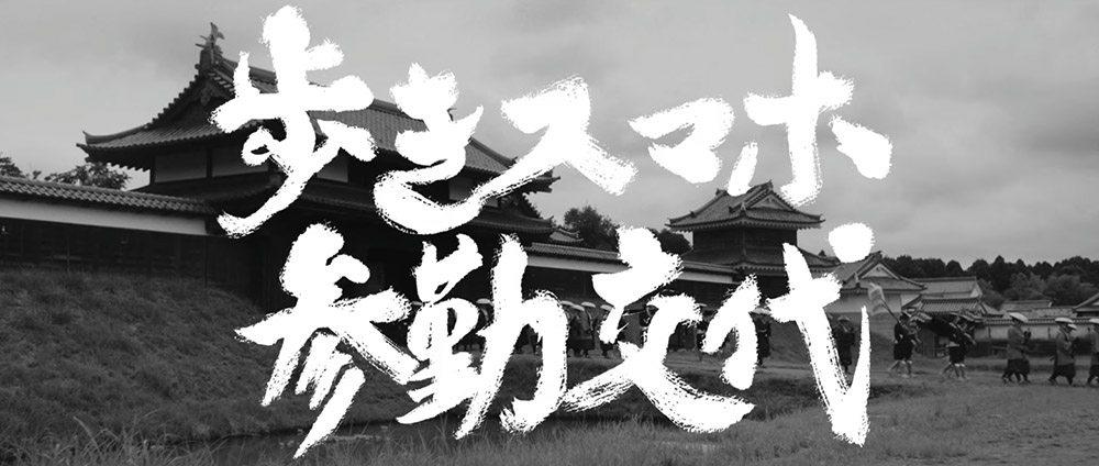 samourai smartphone parade 2