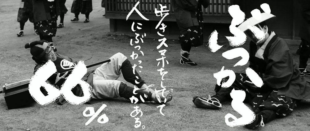 samourai smartphone parade 3