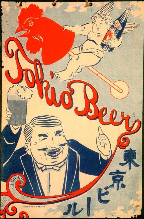 affiches retro cigarettes biere japon_1