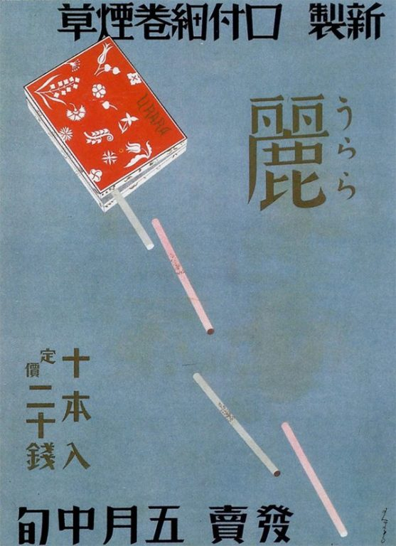 affiches retro cigarettes biere japon_11