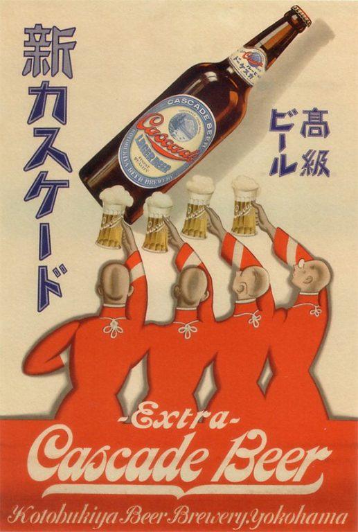 affiches retro cigarettes biere japon_13