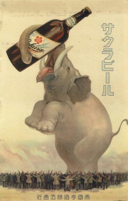 affiches retro cigarettes biere japon_14