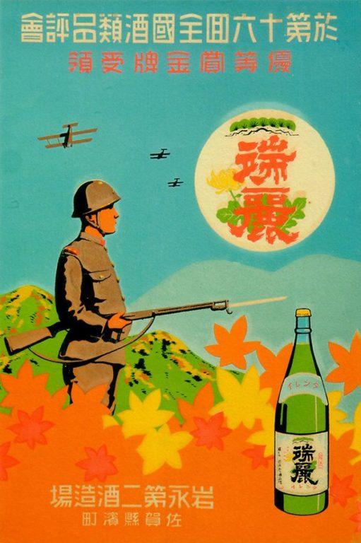 affiches retro cigarettes biere japon_15