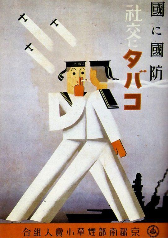 affiches retro cigarettes biere japon_17