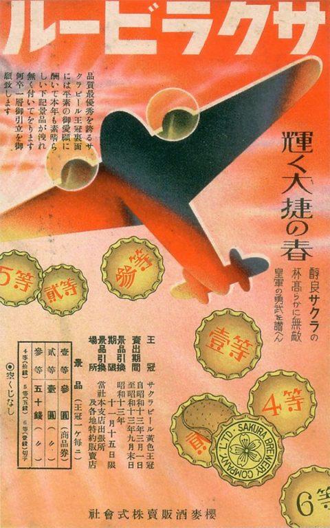 affiches retro cigarettes biere japon_18