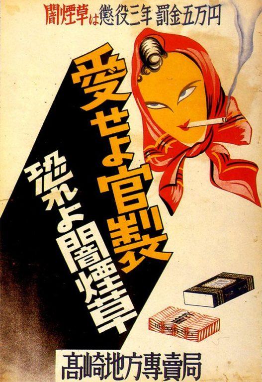 affiches retro cigarettes biere japon_19