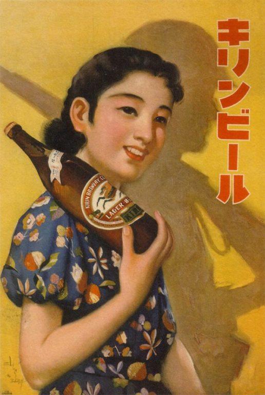 affiches retro cigarettes biere japon_20