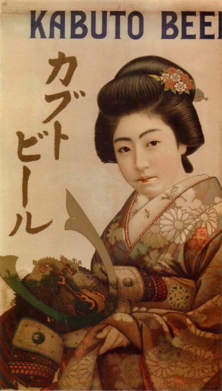 affiches retro cigarettes biere japon_3