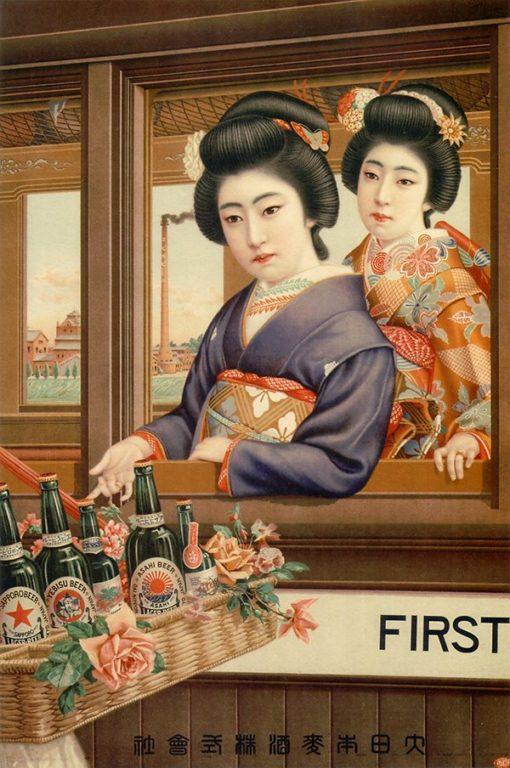 affiches retro cigarettes biere japon_4