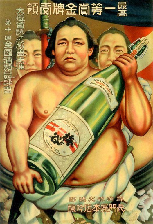 affiches retro cigarettes biere japon_5