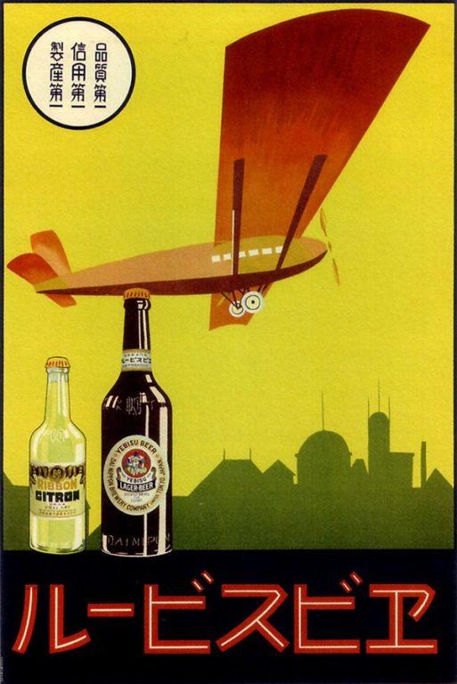 affiches retro cigarettes biere japon_8