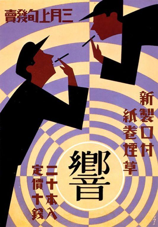 affiches retro cigarettes biere japon_9