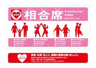 Keikyu love train amour japon_10