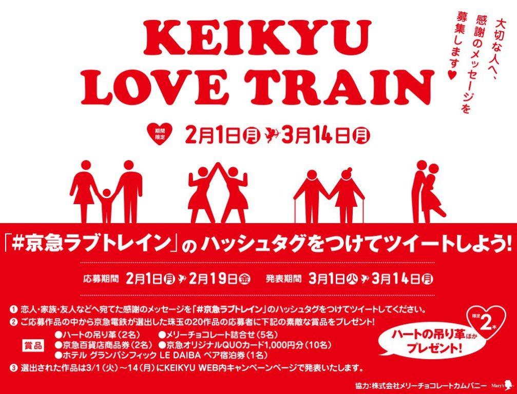 Keikyu love train amour japon_11