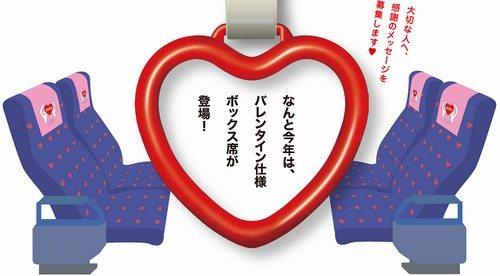 Keikyu love train amour japon_15