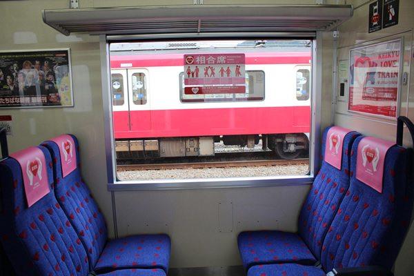 Keikyu love train amour japon_16
