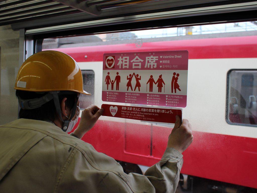 Keikyu love train amour japon_9