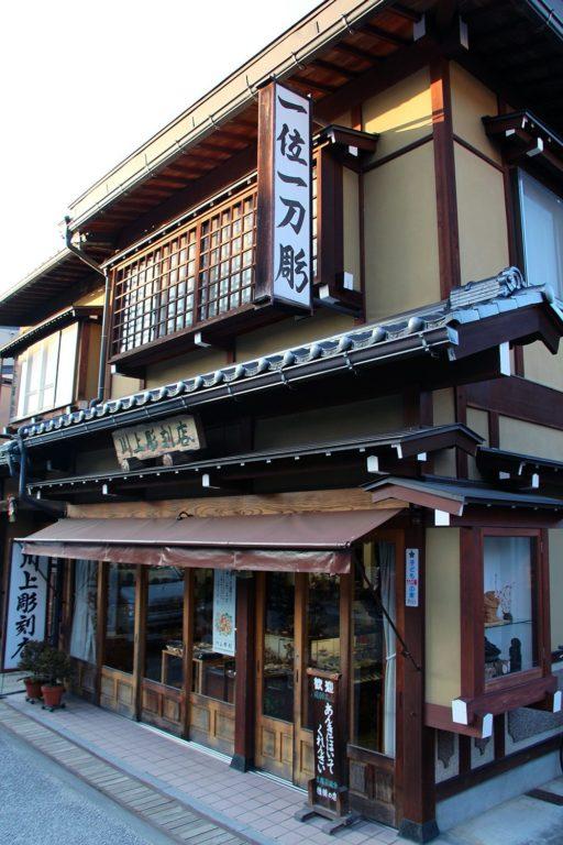 Takayama DozoDomo_28