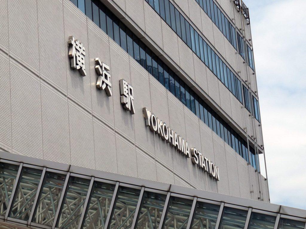 Yokohama dozodomo_2