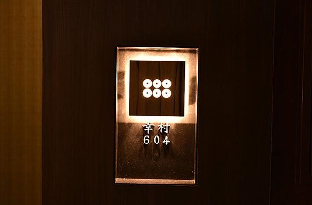 Uematsuya Nagano hotel samourai_1