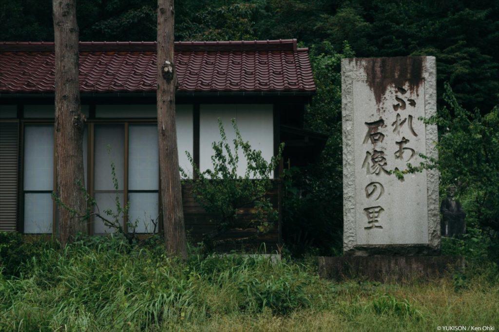 Fureai Sekibutsu no Sato_3