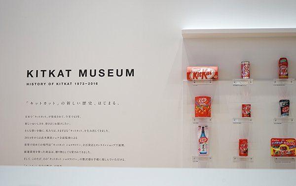 Kit Kat Museum japon_11