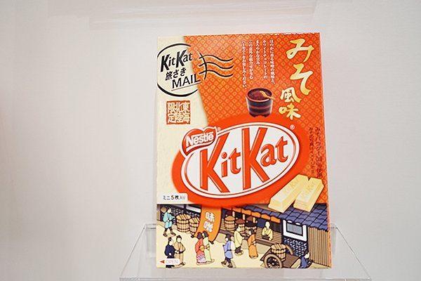Kit Kat Museum japon_15