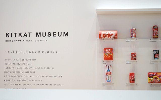 Kit Kat Museum japon_17