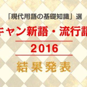 mot-annee-2016-japon