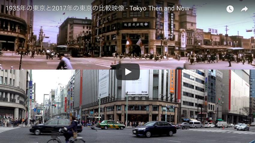 tokyo en 1935 et 2017 sur la m me vid o dozodomo. Black Bedroom Furniture Sets. Home Design Ideas